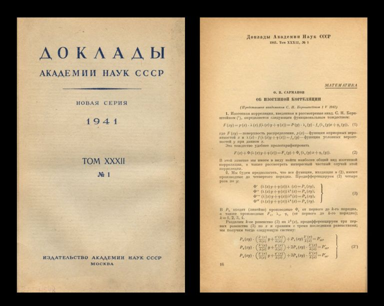 "Rassejanie energii pri lokalno izotropnoj turbulentnosti in Doklady Akademii Nauk SSSR 32 No. 1 pp. 16-18, 1941 [CHAOS. ""Dissipation of Energy in the Locally Isotropic Turbulence""]. A. N. Kolmogorov, Andrey Nikolaevich."